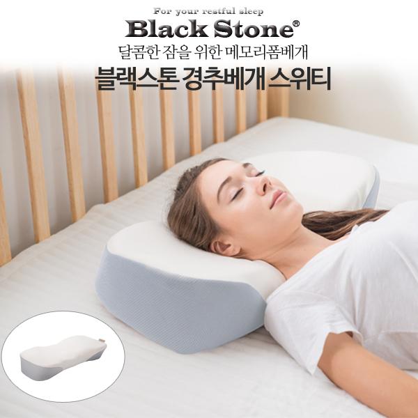 [블랙스톤] 경추베개 스위티 1p(베개 본체 1세트, 에어매쉬커버 1장)