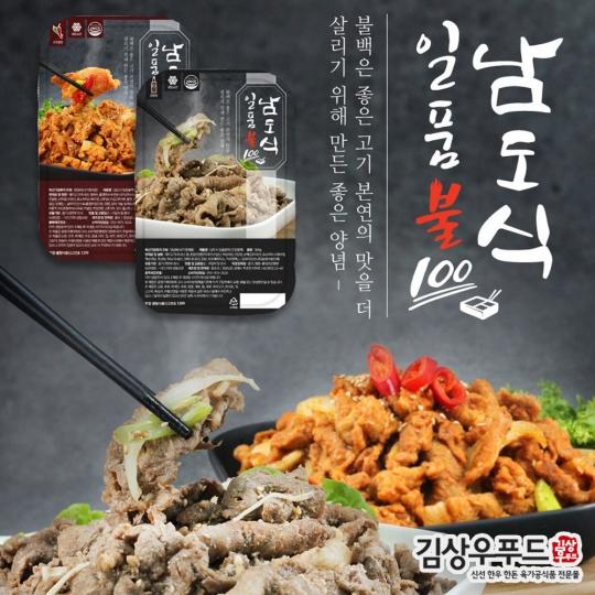 남도식 일품불백 간장맛/고추장맛
