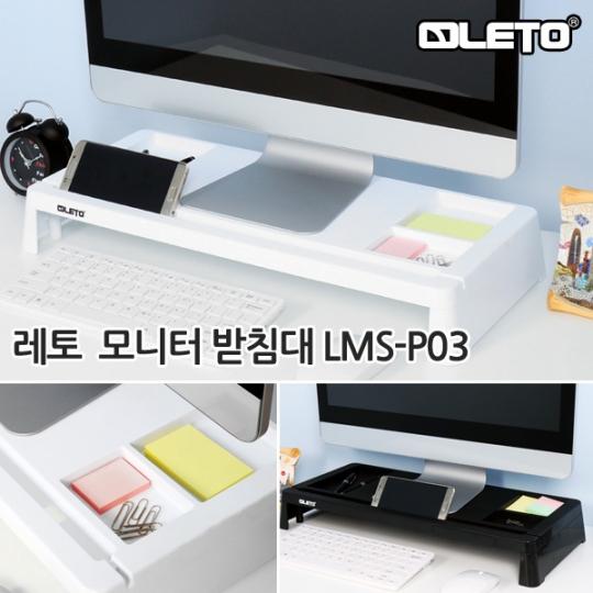 레토 모니터 받침대  LMS-P03/ 데스크정리 수납공간
