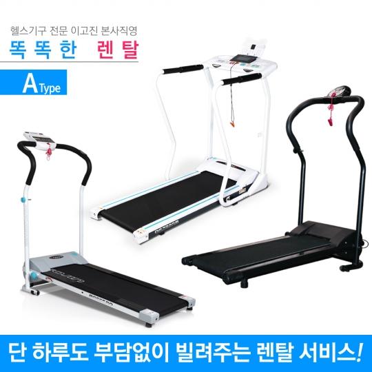 워킹머신 6200 X 60일 렌탈권(서울 경기 인천 배송)
