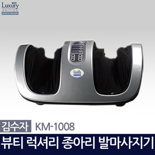 [김수자] 뷰티럭셔리 종아리 발 마사지기 KM-1008