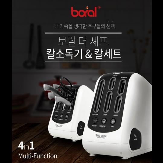 [Boral] 보랄 더 쉐프 칼소독기&칼세트