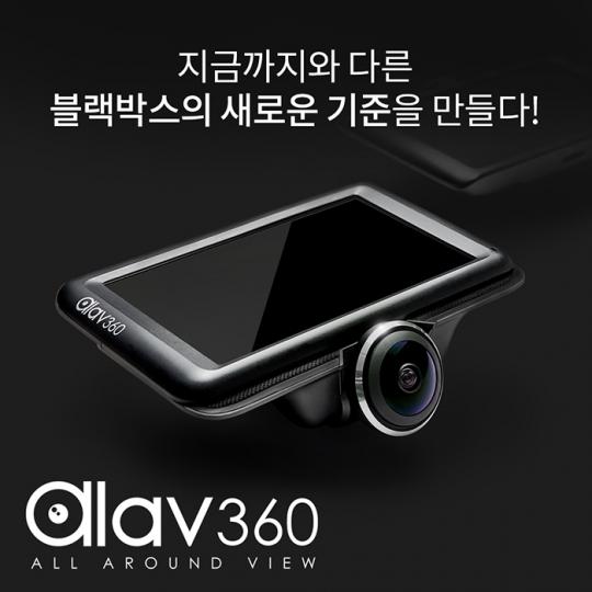 ALAV360(알라뷰360) 4세대 360도 블랙박스