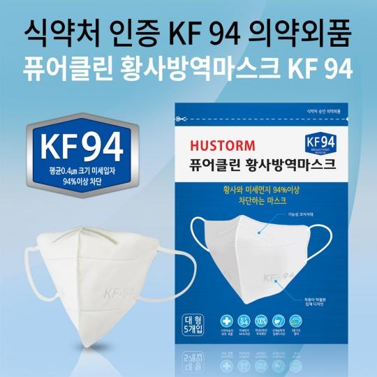 퓨어클린 황사방역마스크 KF 94 / 5개입 / 미세먼지 차단 / 식약처 인증/ 기능성 코지지대