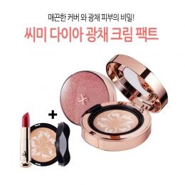 씨미 다이아 광채 크림 팩트 (본품+리필+립스틱)