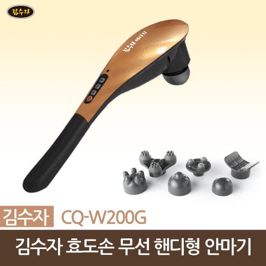 김수자 효도손 무선 핸디형 안마기 CQ-W200G