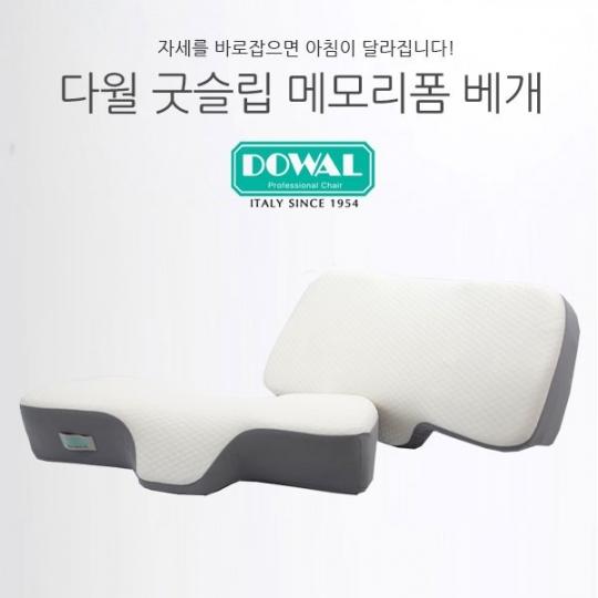 [DAWAL] 이태리 다월 굿슬립 메모리폼 경추베개 1P